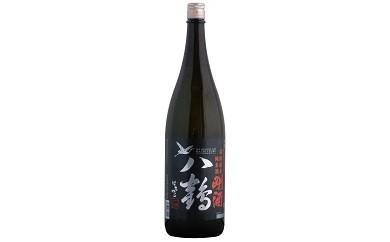 A-18 八鶴 濃醇超辛口純米酒 剛酒