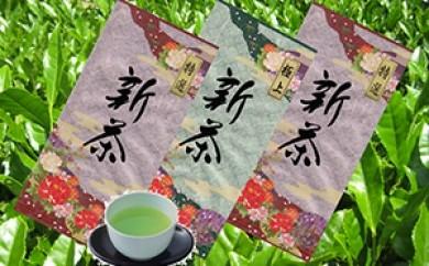 [№5810-0029]静岡銘茶詰合せ(新茶)