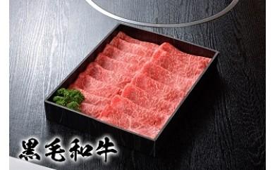 (279)【災害応援協定B】九州産黒毛和牛上すき焼き・しゃぶしゃぶ用 800g