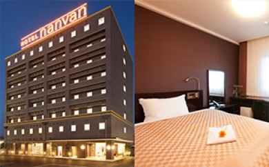[№5810-0048]HOTEL nanvan浜名湖宿泊券2室+お土産付き