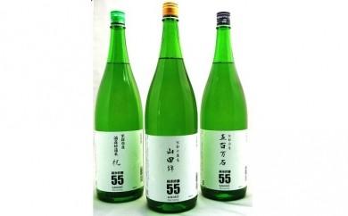 [№5716-0093]ハクレイ酒造 純米吟醸55%磨きセット