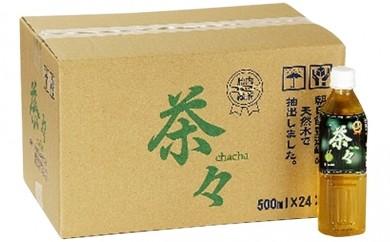 [№5769-0115]胎内高原の茶々(緑茶)