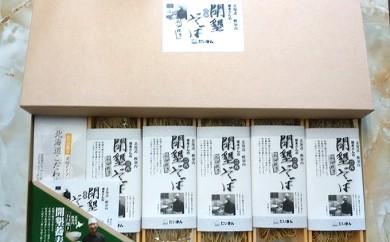[№5795-0013]幌加内開墾二八蕎麦