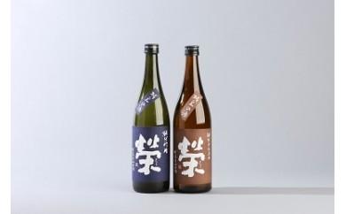 E101 久留米市城島産山田錦使用「榮」セット 720ml×2本
