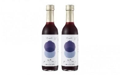 D017 もてぎのブルーベリー100%ジュース2本セット【8000p】