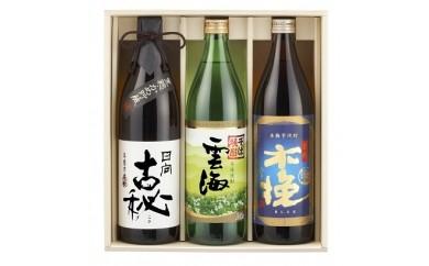 【1006781】雲海酒造 本格焼酎3本セット