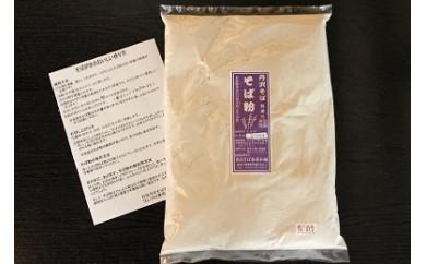 005-44石庄丹沢そば茶屋本舗の石臼挽きそば粉