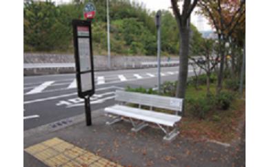 507:市バス停留所のベンチ設置及びお名前の掲示