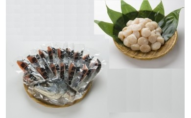 K1702 鮭(山漬)・ほたてセット(冷凍)