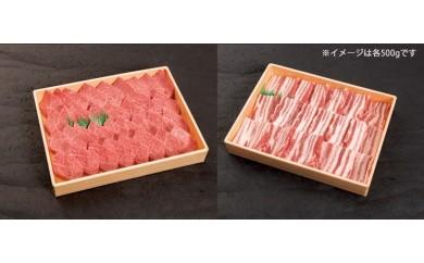 e9 宮崎牛・豚焼肉セット【1036284】