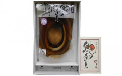 [№5760-0016]あわびの煮貝