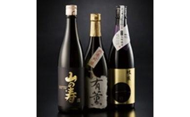E105 日本酒厳選セット 720ml×3本