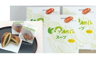 AI-7.きゃべどら・ピュアホワイトスープセット