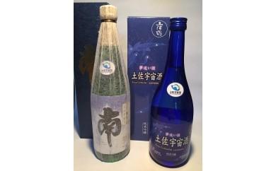 V-8◆純米吟醸土佐宇宙酒2本セット