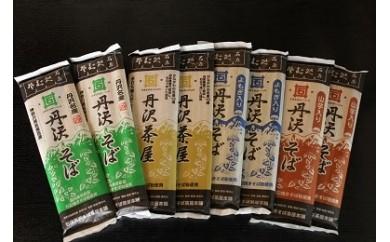 010-27石庄丹沢そば茶屋本舗の彩りギフトセット