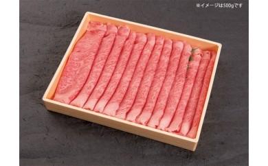 【1006804】宮崎牛ローススライスセット