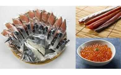 K2801 鮭(山漬)・いくら・とばセット(冷凍)