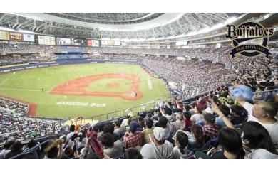 g16 オリックス・バファローズ公式ファンクラブ「BsCLUB」入会権利【1031171】