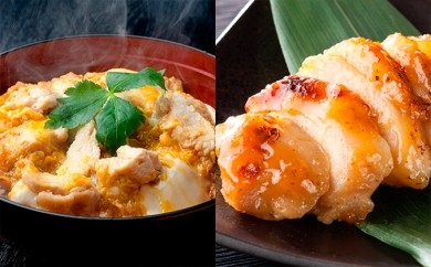 [№5717-0051]名古屋コーチン・匠味赤鶏味噌漬・親子丼セット