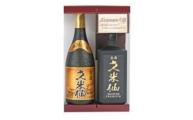 AB02 久米仙古酒飲み比べ2本セット