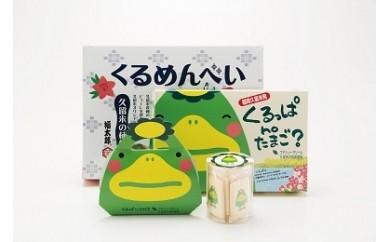 D014 「くるっぱ」お菓子セット