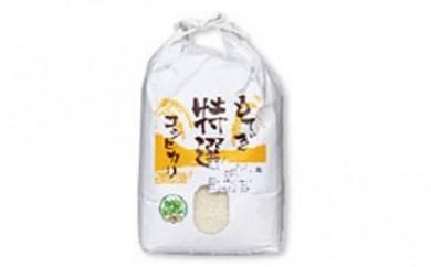 D024 もてぎのお米「特選コシヒカリ」3kg【8000p】