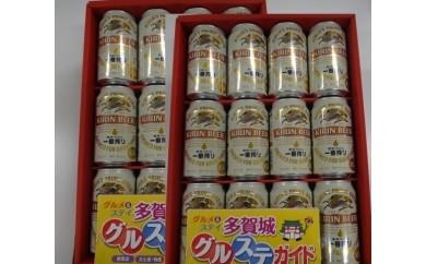 No.0225 キリン缶ビールギフトセットD ダブル(10000pt)