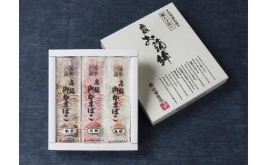 D0810 板付かまぼこセット(3本)【のし対応可】