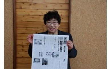 【B028-3】津別新報 1年分