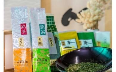 水野茶園のお茶(お客様用セット)