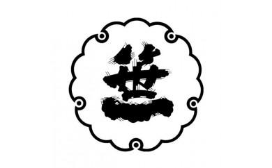 [Sa-01]笹一酒造 海中熟成酒セット