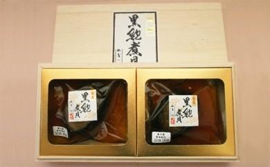 [№5760-0022]黒あわびの煮貝2粒セット
