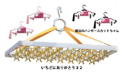 20S08 日本一便利な洗濯ハンガー【いちどにありがとう・スカットちゃん】セット