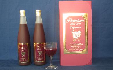 【2本】プレミアム葡萄ジュース(北のハイグレード認定商品)北海道仁木町