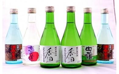 [№5716-0092]ハクレイ酒造 地酒飲み比べセット