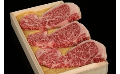 C1819 近江牛サーロイン西京味噌漬