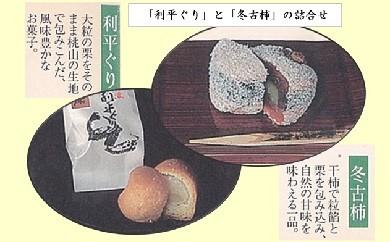 20S25 和菓子(利平ぐりと冬古柿)の詰め合わせ