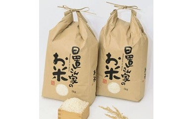 135.【H29年 秋発送開始】日置さん家のお米セット(精米のみ)
