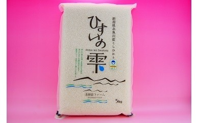 【A‐5】【H30新米!】清耕園ファーム ひすいの雫 5kg