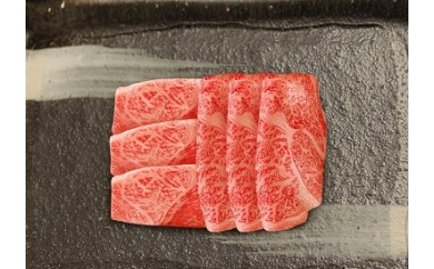 B14 近江牛「松喜屋」すき焼き用