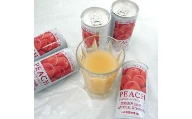 B0-106 ピーチジュース(加糖)