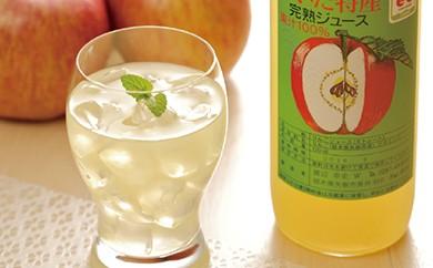 【K001】 やいた特産完熟りんごジュース3本入り 【35pt】