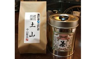 A35 近江煎茶 土山