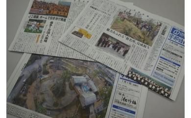U-421 宇部日報紙 2か月分