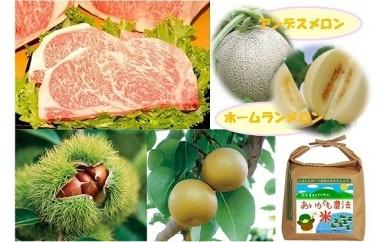 E-101 季節の農産物セット