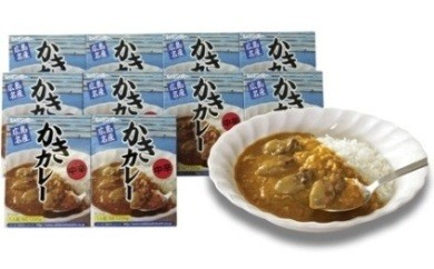B302 レインボー食品 広島名産かきカレー中辛【10個セット】