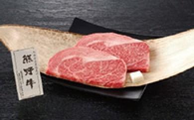 G005 熊野牛 ロースステーキ【160g×2】【80p】