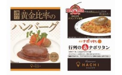 11012 HACHIの黄金比率のハンバーグ・ 日本一のナポリタン