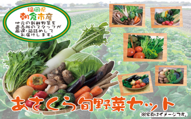 [№5656-0114]頑張ろう!朝倉!あさくら旬野菜セット 三連水車の里あさくら
