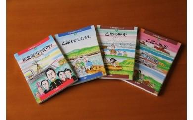 乙部町 歴史マンガブック4冊セット